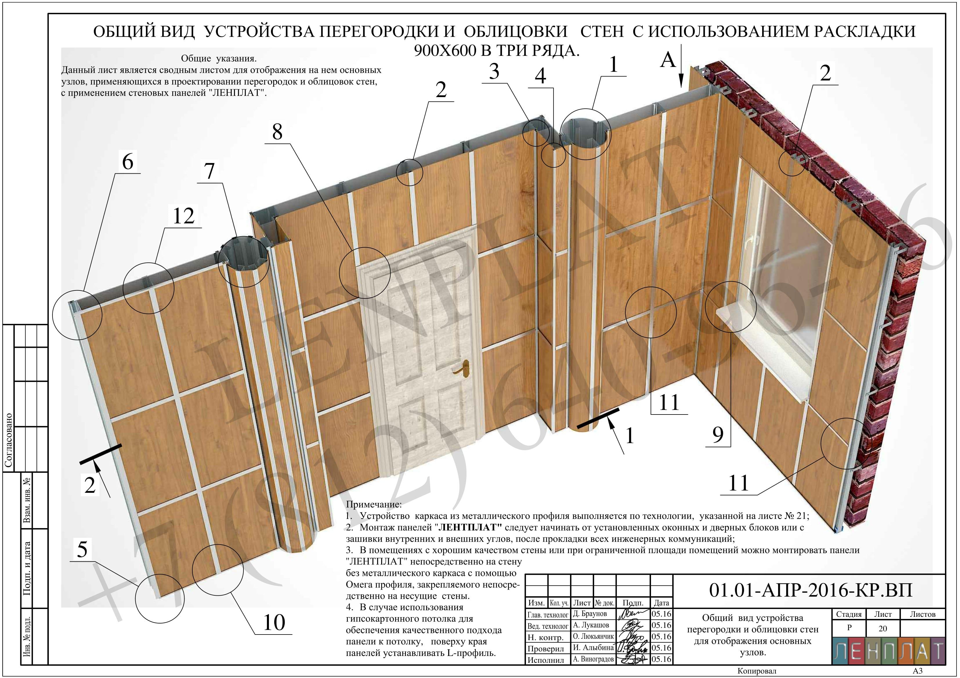 общий вид устройства перегородки и облицовки стен для отображения основных узлов