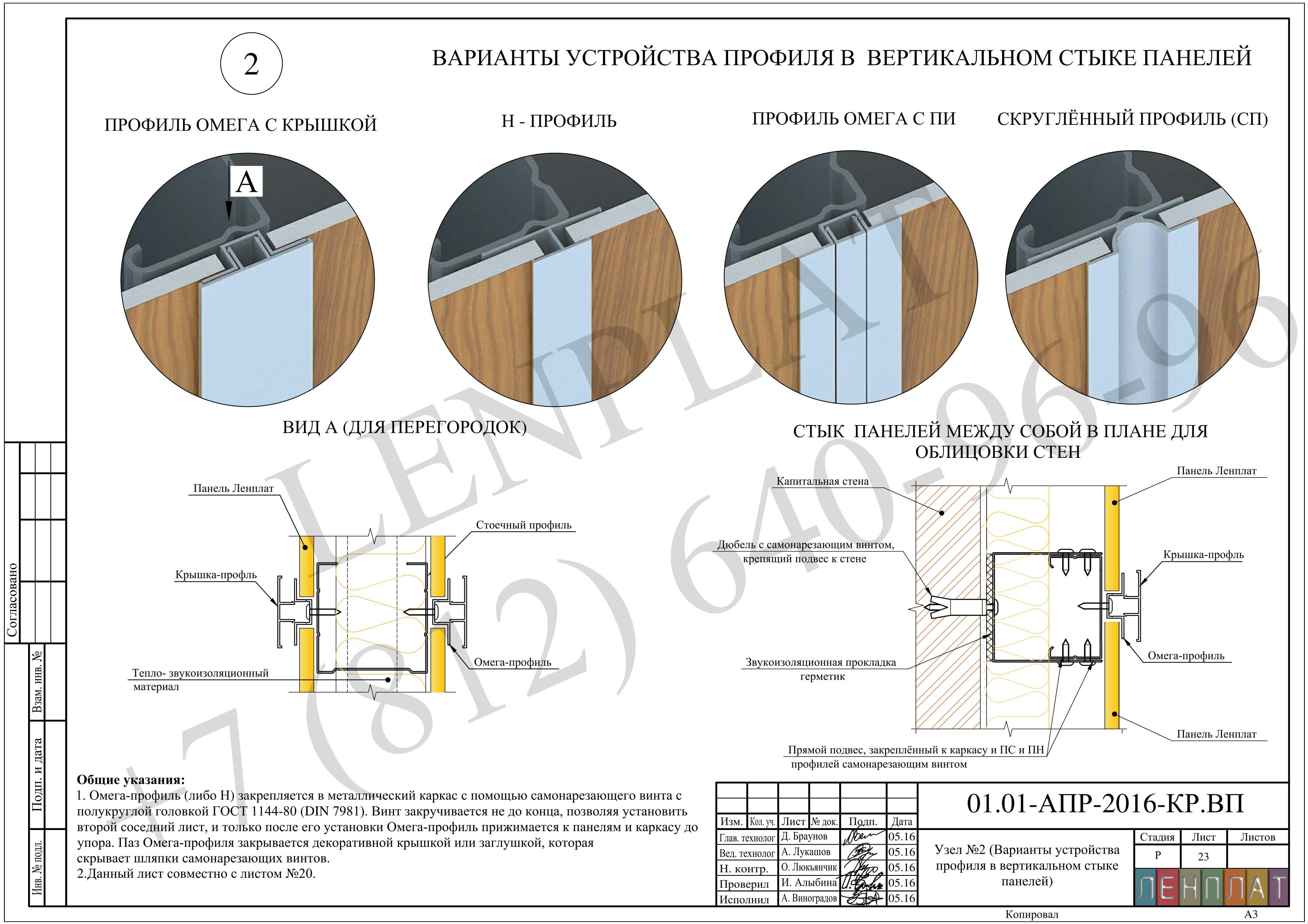 варианты устройства профиля в вертикальном стыке панелей
