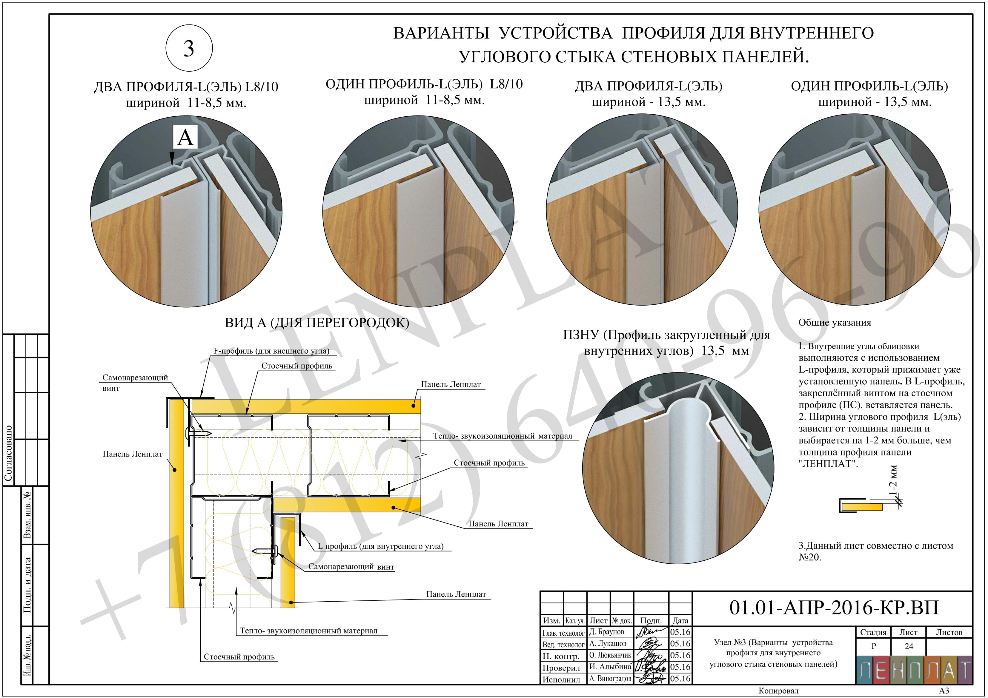 варианты для внутренного углового стыка стеновых панелей