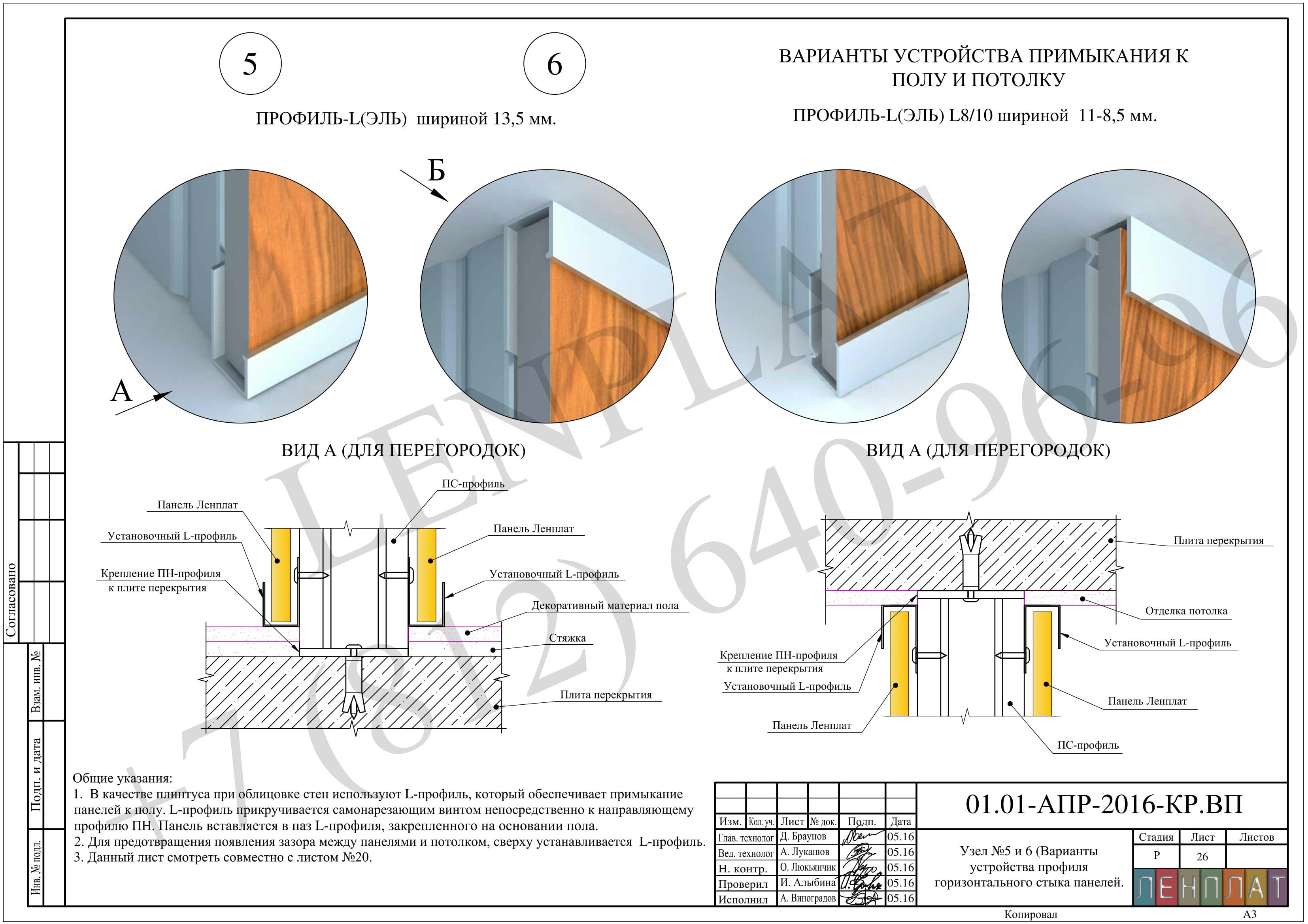 варианты устройства примыкания к полу и потолку