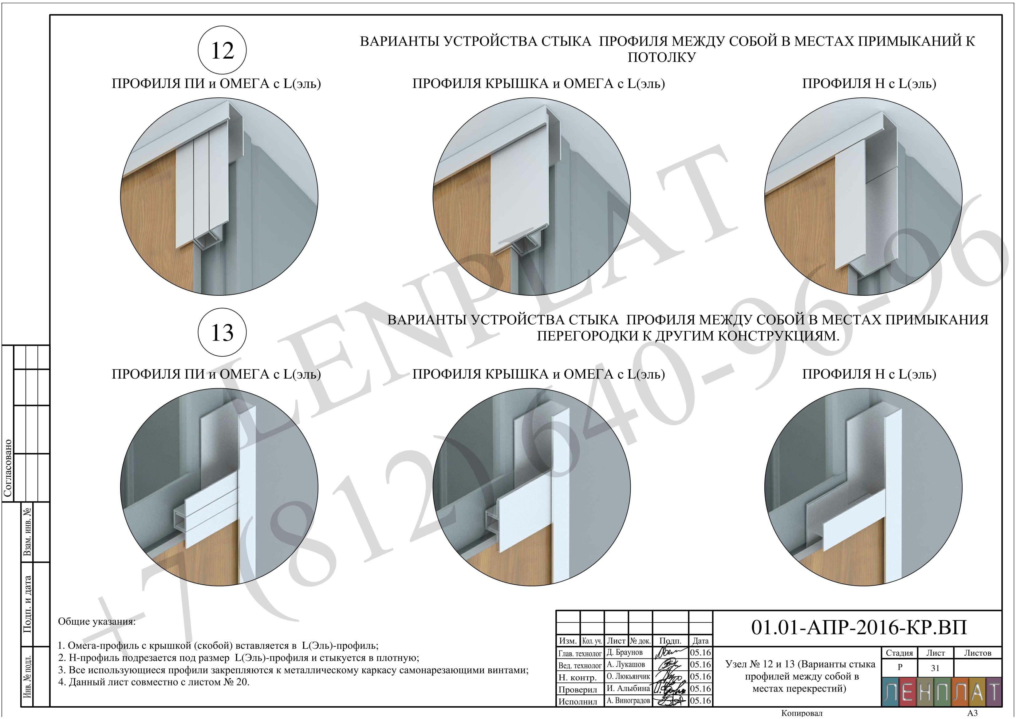 варианты устройства стыка профиля между собой в местах примыкания к потолку