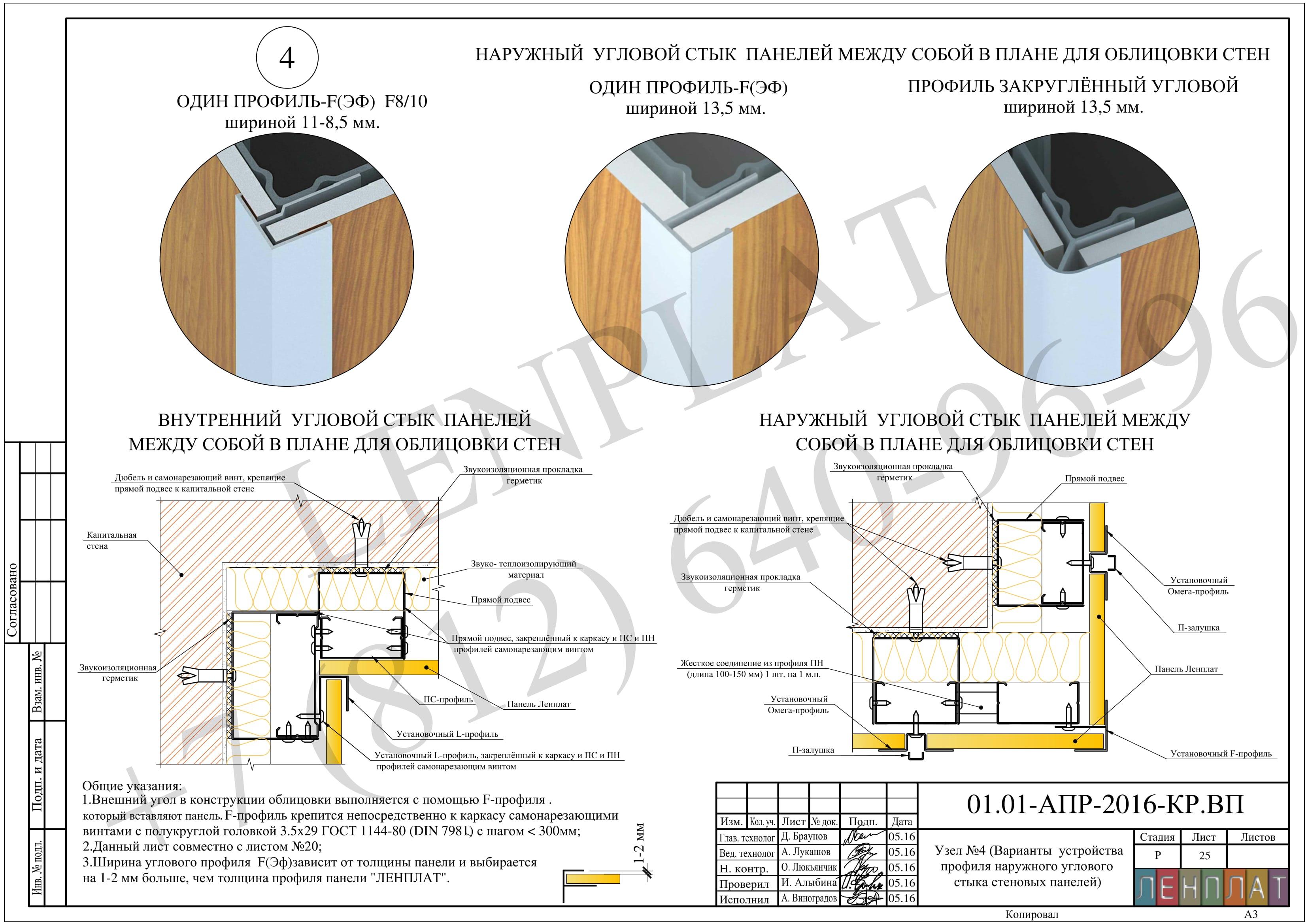 варианты устройства наружного углового стыка стеновых панелей