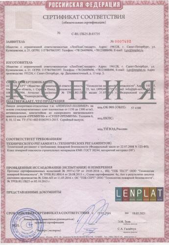 sertifikat-biopolimer-sootvetstviya-ng