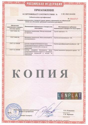 sertifikat-na-stenovye-kompozitnye-paneli-2