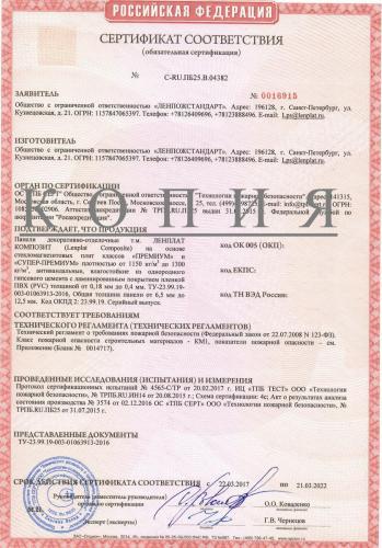 sertifikat-na-stenovye-kompozitnye-paneli-22